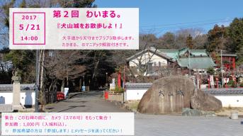 f:id:takamaruoffice:20180124210603p:plain