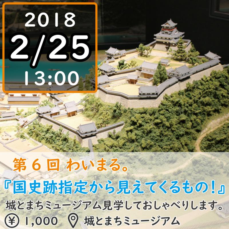 f:id:takamaruoffice:20180228232740p:plain