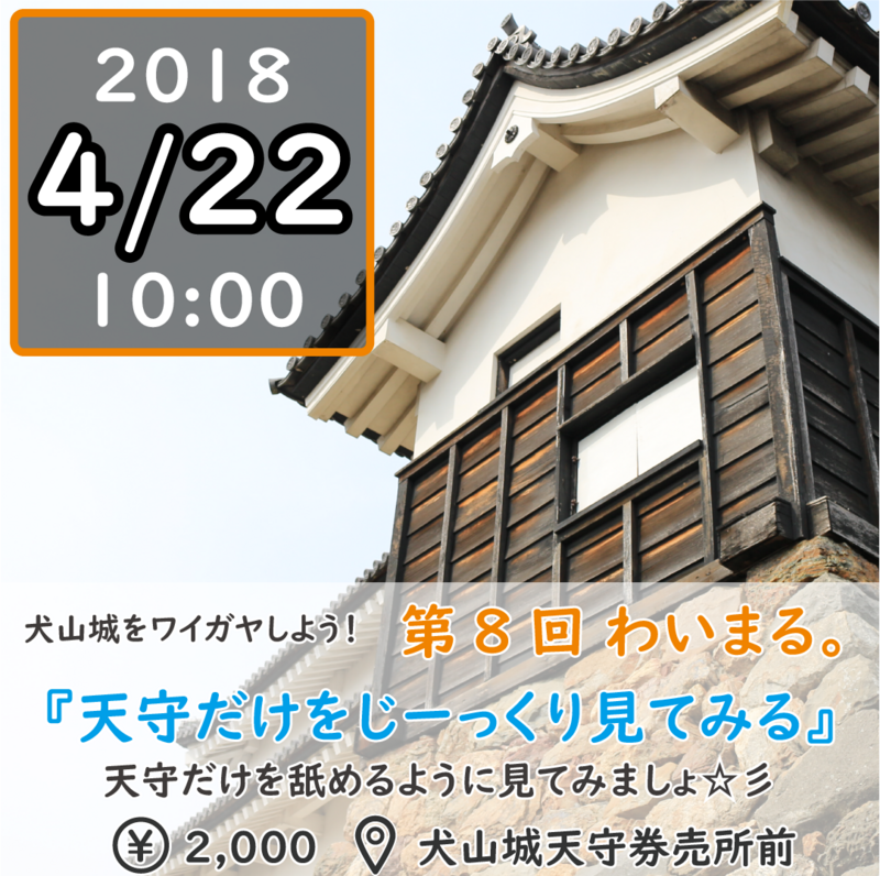 f:id:takamaruoffice:20180330230501p:plain