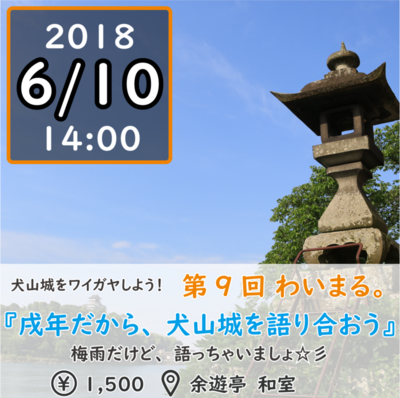 f:id:takamaruoffice:20180524213414p:plain