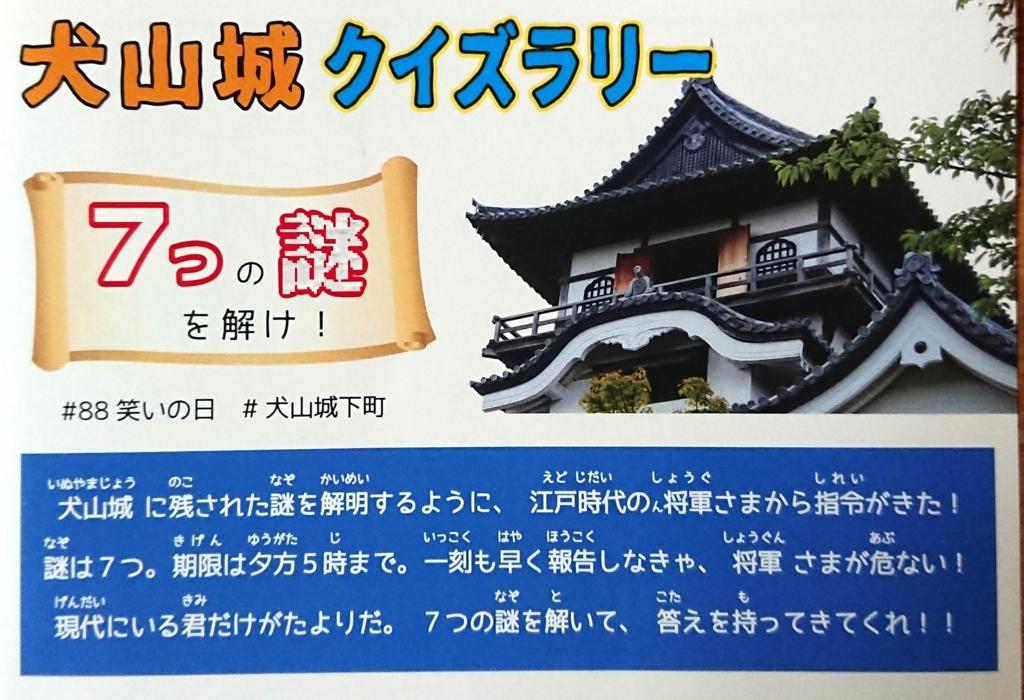 f:id:takamaruoffice:20180812120338j:plain
