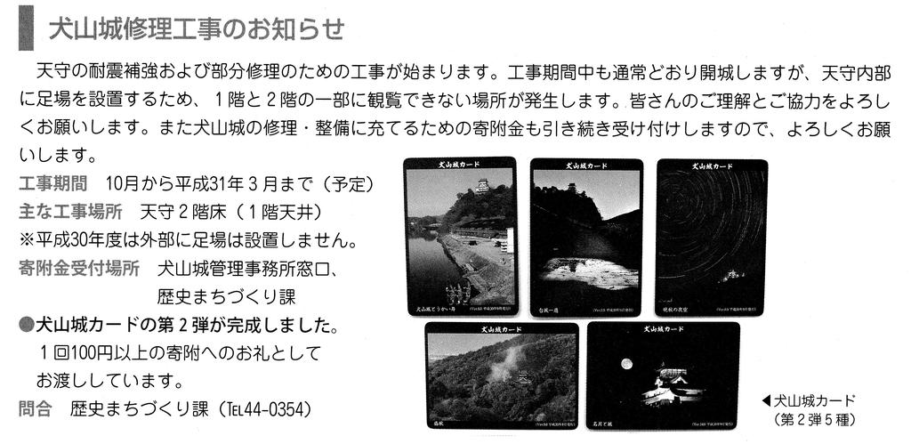 f:id:takamaruoffice:20180930104647j:plain