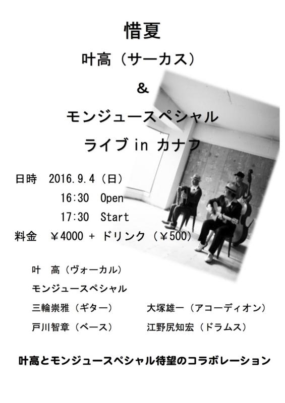 f:id:takamasamiwa:20160801231116j:image