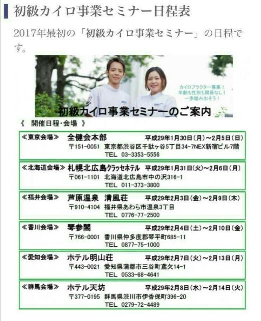 f:id:takamatsu-999y:20170123091506j:image