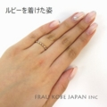 [ルビー指輪][香川高松]