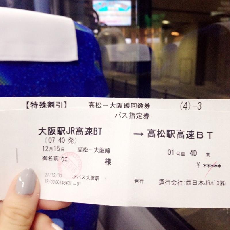 [大阪神戸高速バスは]