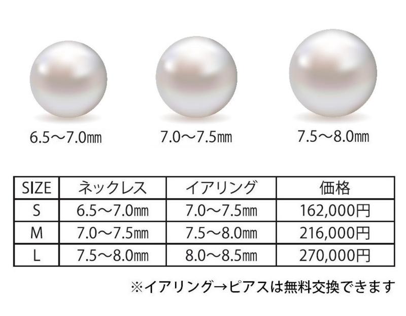 [真珠ネックレス][イアリング][セット][香川][高松]