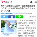 [Yahooニュースで紹介FRAU]
