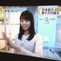[IJT][FRAU神戸][めざましテレビ]