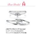[結婚指輪高松]