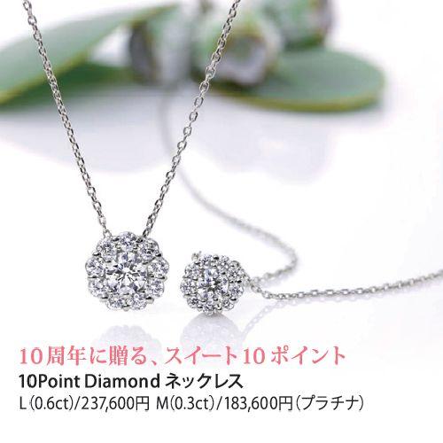 [sweet10][スイート10ネックレス][高松][香川]