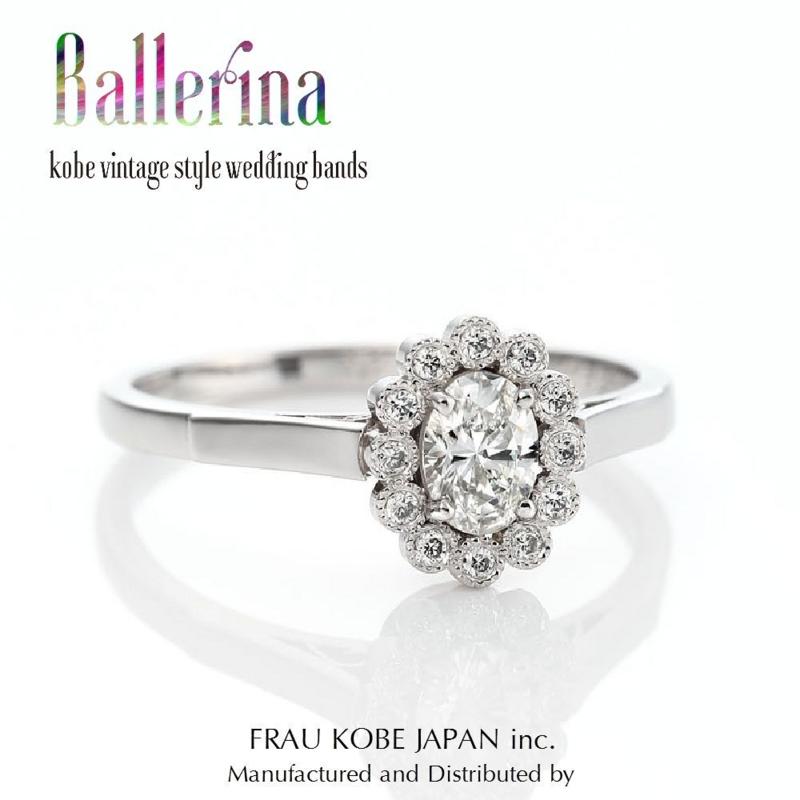 [バレリーナ][婚約指輪][Ballerina][engagering]