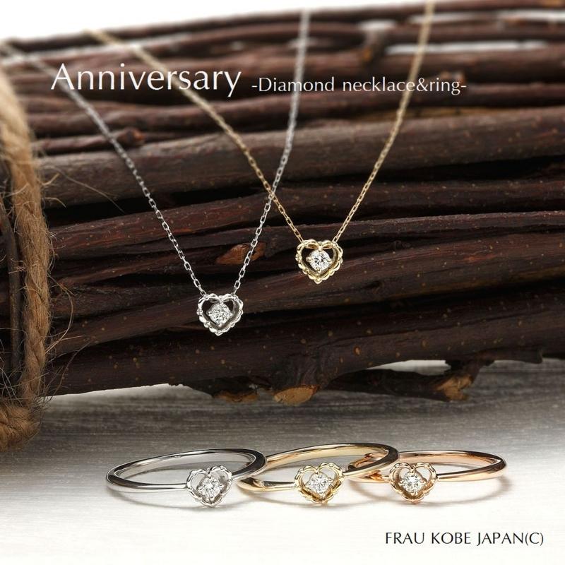 [プレゼント][大阪][梅田][ルクア][イーレ][限定][ネックレス][リング][指輪][ダイヤモンド]