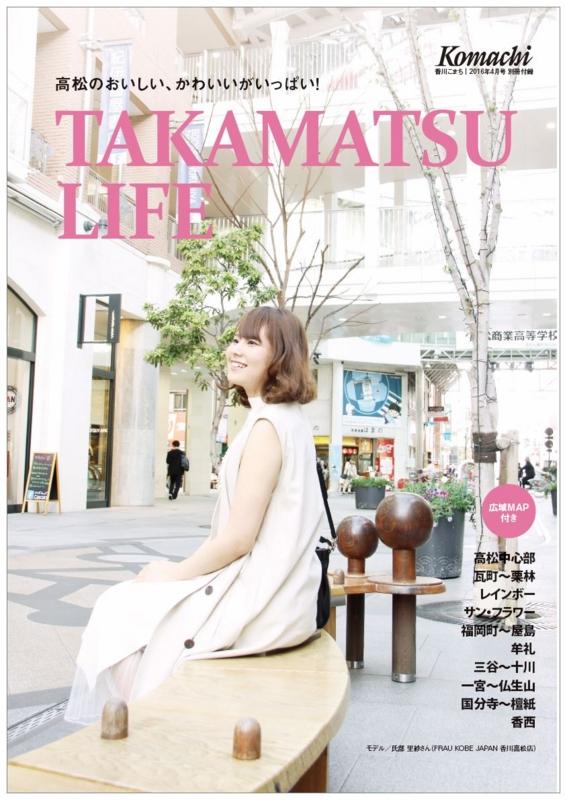 [TAKAMATSU][LIFE]