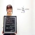 [FRAU][KOBE][ジュエリーデザイナー][6代目]
