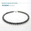 [黒真珠][ネックレス][高松]