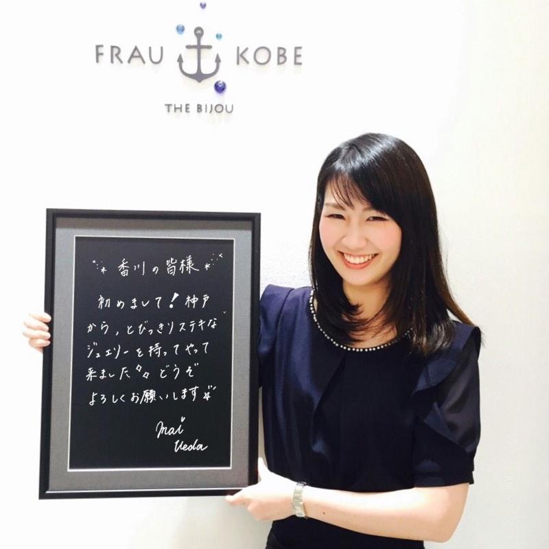 f:id:takamatsu-frau-kobe:20160623173055j:plain