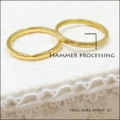 [大阪][梅田][ルクアイーレ][結婚指輪][マリッジリング][槌目][アンティーク][ゴールド][ハンマー加工][オーダー]