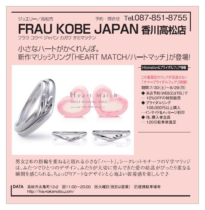 f:id:takamatsu-frau-kobe:20160727133506j:plain