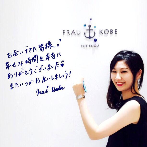 f:id:takamatsu-frau-kobe:20160801140726j:plain