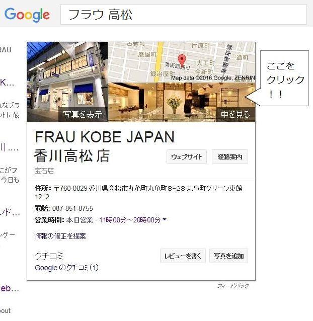 f:id:takamatsu-frau-kobe:20160907110353j:plain