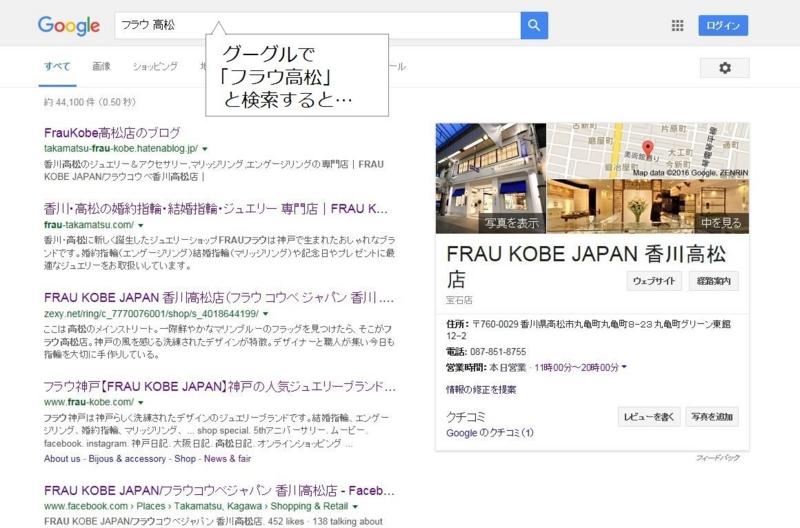 f:id:takamatsu-frau-kobe:20160907110426j:plain