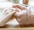 [指輪で愛を伝える][高松]