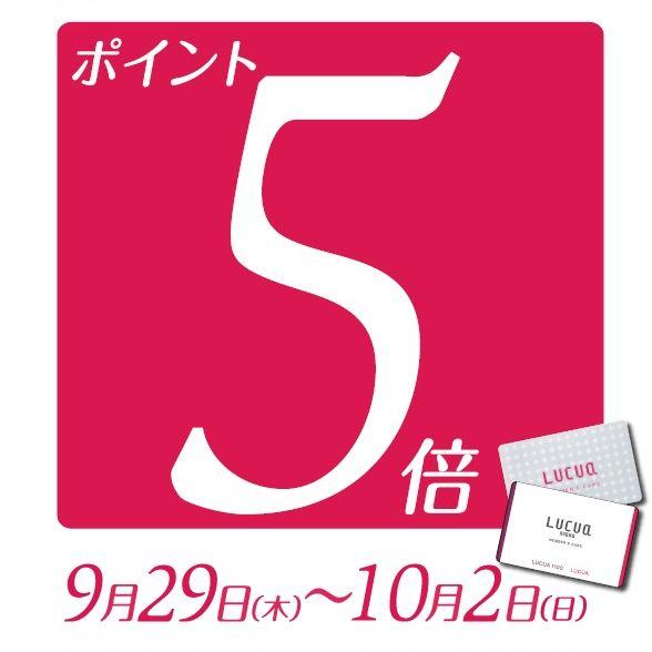 [大阪][梅田][ルクアイーレ][ポイント][5倍][フラウ][ジュエリー]