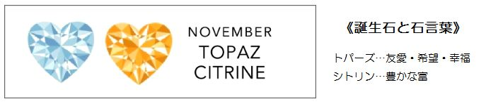 [11月][誕生石][シトリン][トパーズ][贈り物][プレゼント][人気][大阪][梅田][ルクア]