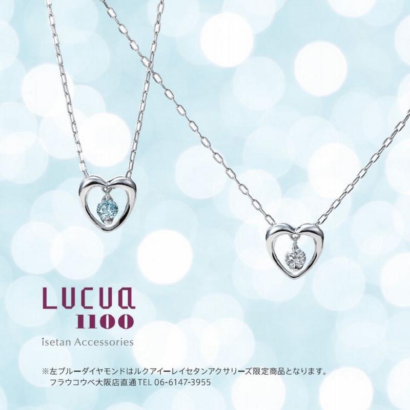 [大阪][梅田][ルクアイーレ][限定][クリスマス][ネックレス][ブルーダイヤ][オープンハート][プレゼント][贈り物]
