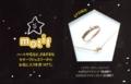 [大阪][梅田][ルクアイーレ][クリスマス][プレゼント][ジュエリー][ネックレス][リング][ピアス][人気]