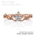 [エンゲージリング][人気][高松婚約指輪][かわいい]