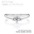 [エンゲージリング][人気][高松婚約指輪][シンプル][FRAU]