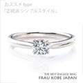 [エンゲージリング][人気][高松婚約指輪][シンプル]