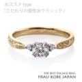 [エンゲージリング][人気][高松婚約指輪][正統派彫刻]
