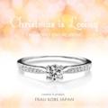 [クリスマス][指輪][人気][高松][香川]