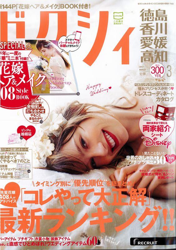 f:id:takamatsu-frau-kobe:20170130165627j:plain