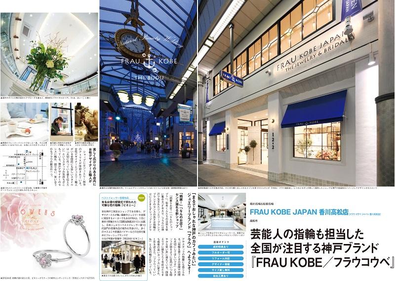 f:id:takamatsu-frau-kobe:20170301165844j:plain