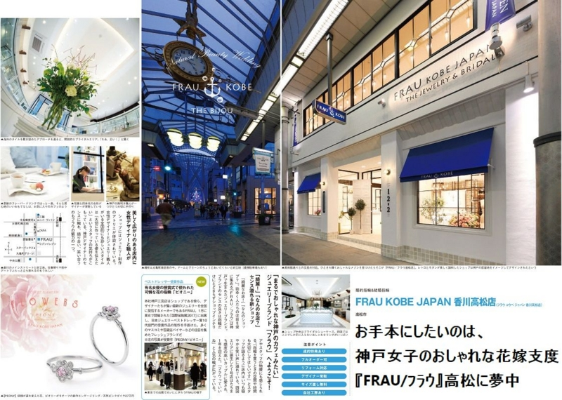 f:id:takamatsu-frau-kobe:20170327145829j:plain