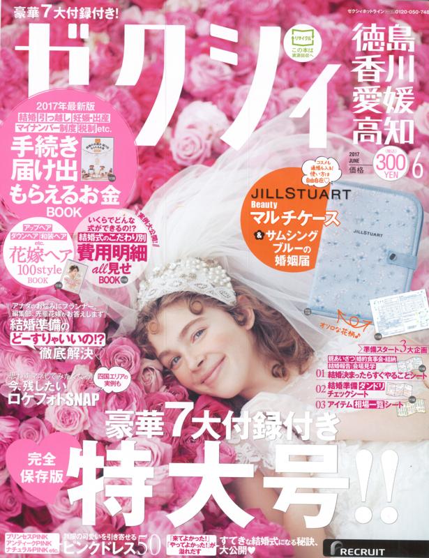 f:id:takamatsu-frau-kobe:20170426142642j:plain