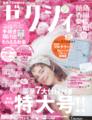 [ゼクシィ][香川][プレ花嫁][結婚指輪]ゼクシィ四国