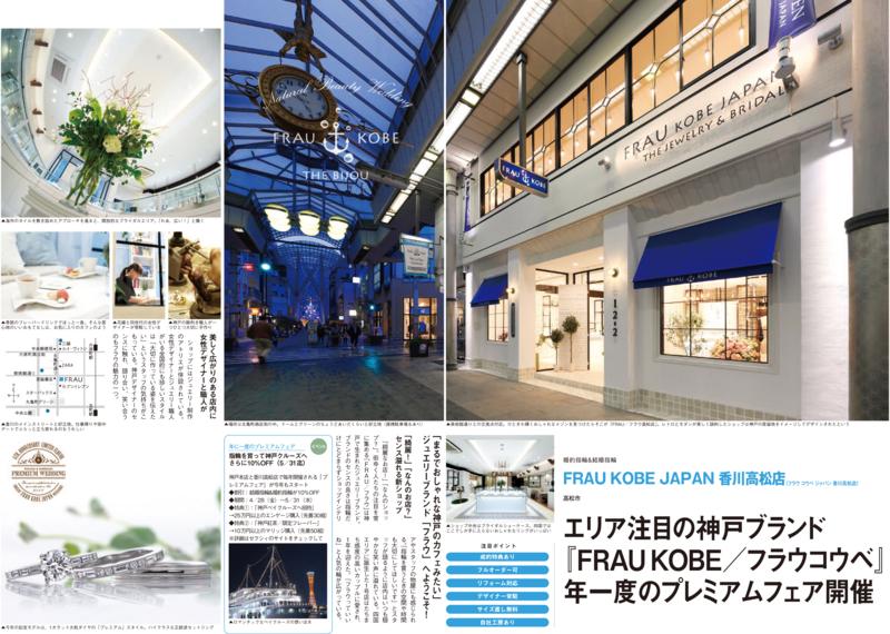 f:id:takamatsu-frau-kobe:20170426142958j:plain