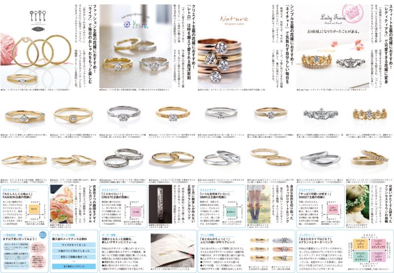 [ゼクシィ][香川][プレ花嫁][結婚指輪]