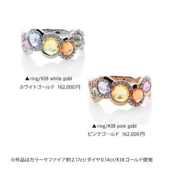 [ジュエリー][セール][カラーサファイア][指輪][虹]