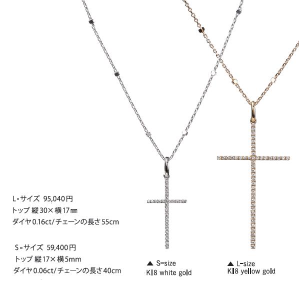 [ジュエリー][セール][クロス][ネックレス][ダイアモンド]