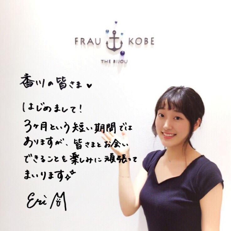 [フラウコウベ][FRAUKOBE][デザイナー][神戸]