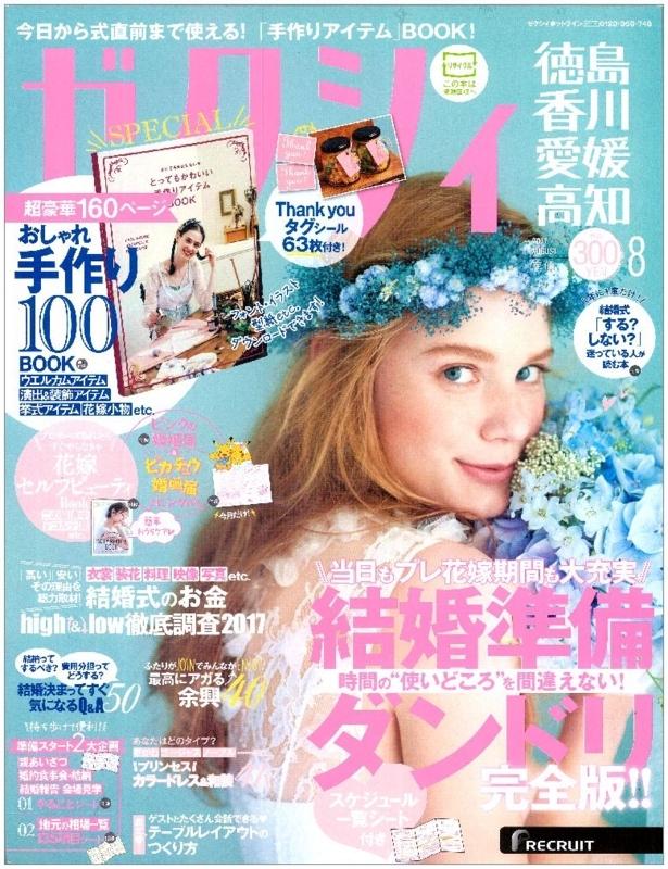 f:id:takamatsu-frau-kobe:20170623125517j:plain