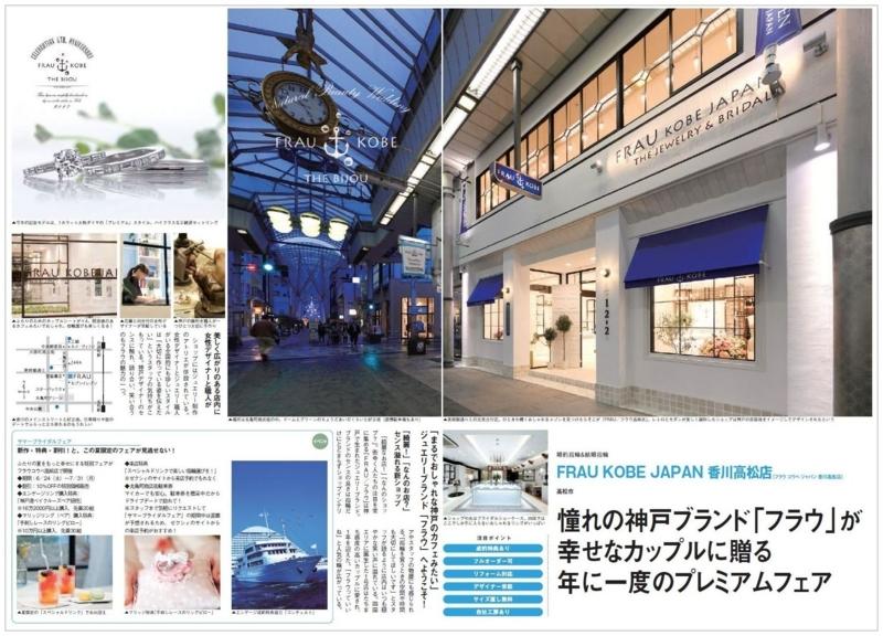 f:id:takamatsu-frau-kobe:20170623125719j:plain