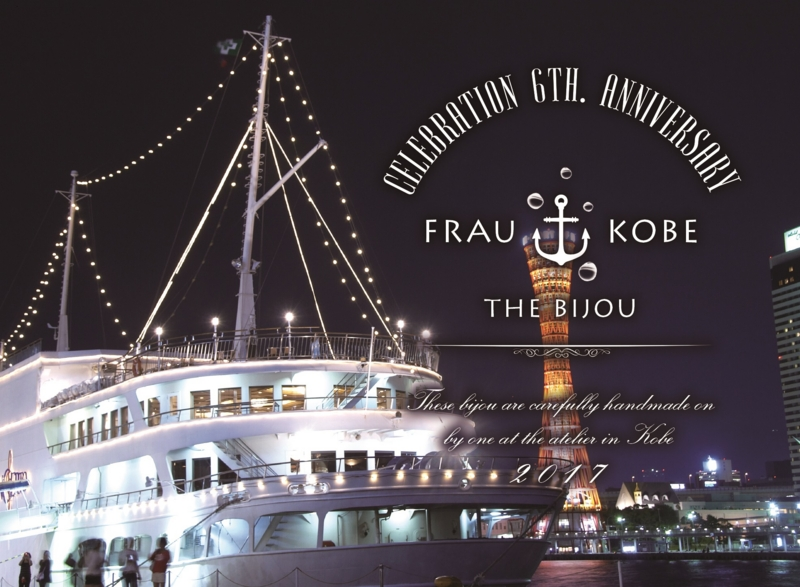 f:id:takamatsu-frau-kobe:20170629153218j:plain