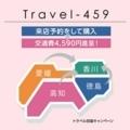 [四国][香川]四国トラベルキャンペーン